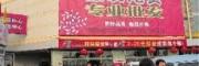 北京大柳树尾货市场