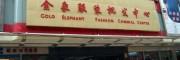 广州金象服装批发中心市场