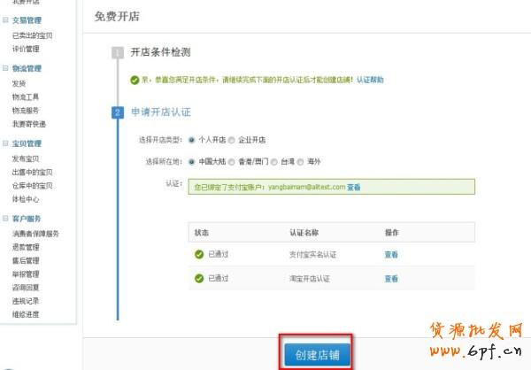 淘宝网开店流程 淘宝网开店流程图解 淘宝网开店