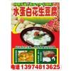优质的水蛋白花生豆腐 湖南省实惠的水蛋白花生豆腐【供应】