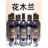 来自法国原瓶原装进口的超级波尔多(花木兰)干红葡萄酒