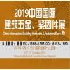 2019上海建筑五金展_上海紧固件展