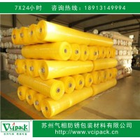 防锈膜 气相防锈膜 VCI防锈膜,厂家直销