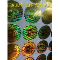 生产电脑配件激光标签 全息二维码商标 镭射数码标贴