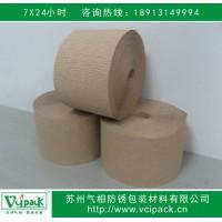 防锈牛皮纸  防锈包装纸 防锈皱纹纸,专业生产