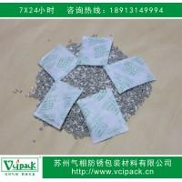 VCI防锈干燥剂 气相防锈干燥剂 气相剂
